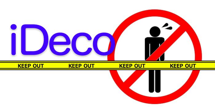 iDecoのメリットばかり語られているけど、そもそも利用できないサラリーマンもいるよ
