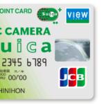 ビックカメラSuicaカードを利用している人がビックポイント残高を確認する方法