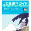 楽天カード(JCB)のコンタクトセンターよりJCB優待ガイドを実際に取り寄せてみる