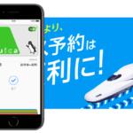 Apple PayのSuicaでエクスプレス予約が利用できるようになる模様(10月23日〜)
