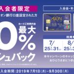 イオンカードの最大20%キャッシュバックキャンペーンは既にイオンカードを持っていても、新たな券種のカードに申し込めば対象になる模様